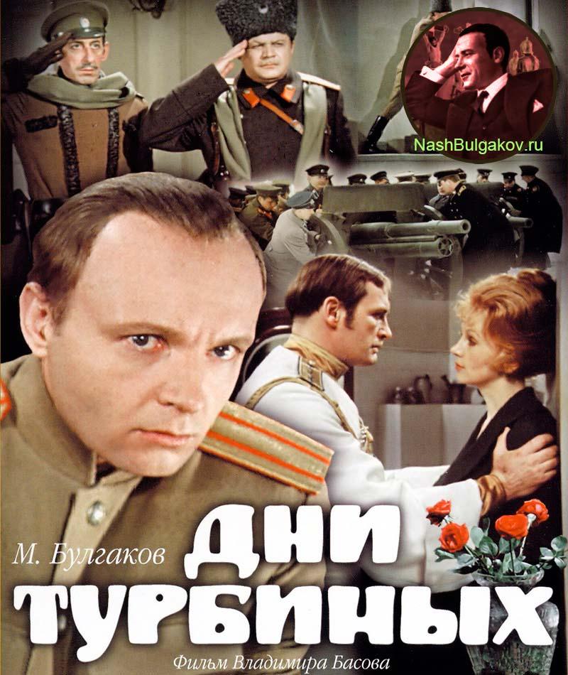 «Дни Турбиных» — 1976