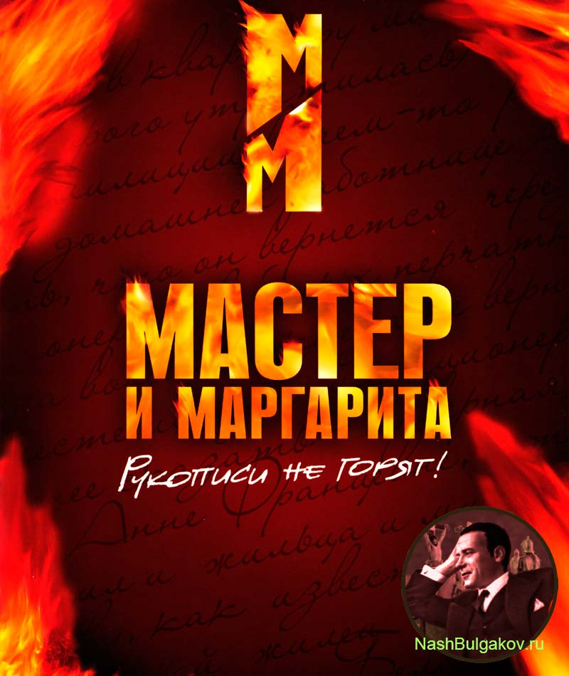 Мастер и маргарита 2005 о съёмках сериала - 6755